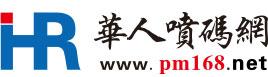 华人喷码网