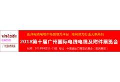 2018第十届广州国际电线电缆及附件展览会