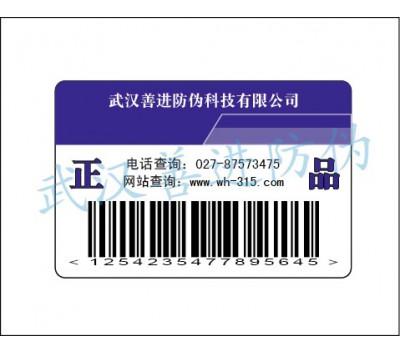 湖北黄冈酒水饮料防伪印刷镭射标签