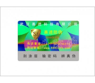 江西南昌反季节水果蔬菜防窜货系统标签
