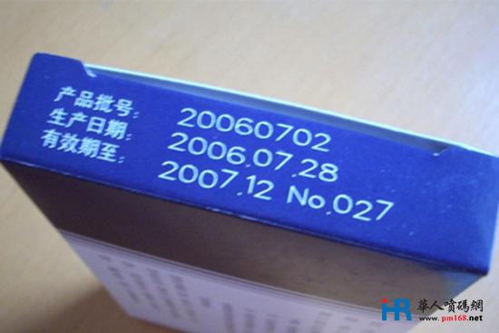 包装行业采用激光打标机与油墨喷码机的比较