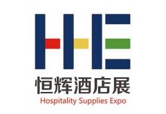 18年第八届北京酒店用品餐饮食材博览会
