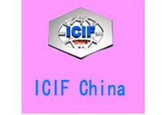 2018第十七届中国国际化工展览会