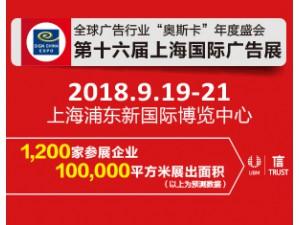 SIGN CHINA 2018 第十六届上海国际广告展