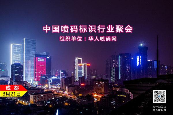 相约成都,共飨中国喷码标识行业聚会