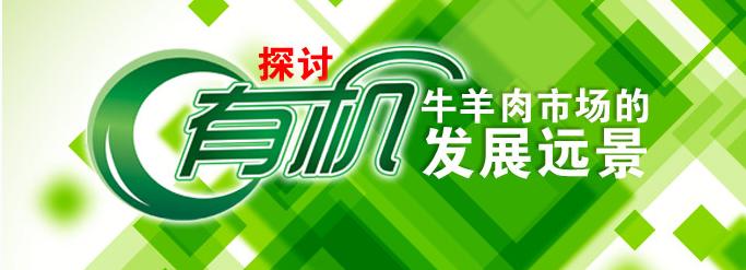 2018广州有机食品展览会,营销的路该怎么走?