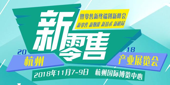 新业态出现,未来已来—聚焦2018杭州新零售新终端产业展览会