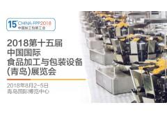 2018年青岛十五届食品机械展暨食品加工与包装设备展