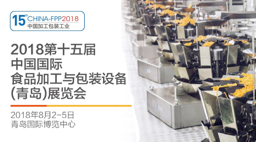 2018年青岛食品机械展暨食品加工与包装设备展