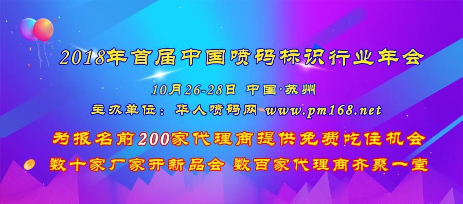 十月相约苏州——与我相聚在中国喷码标识行业年会上