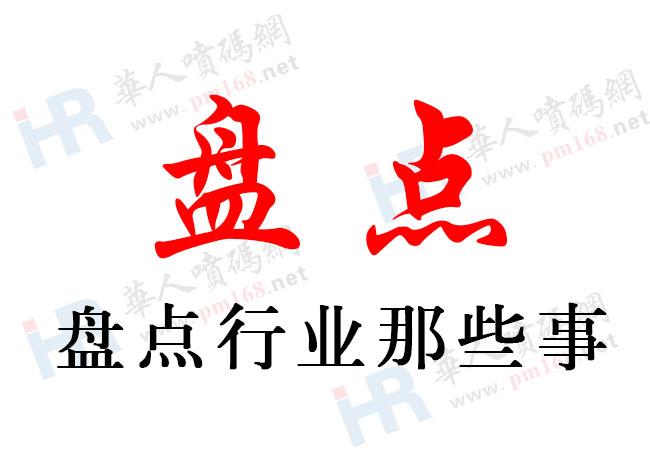 盘点:2018年中国喷码标识行业第二季度行业那些事