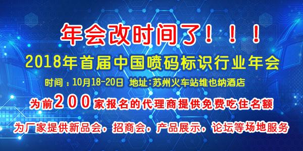 重要通知:首届中国喷码标识行业年会时间提前