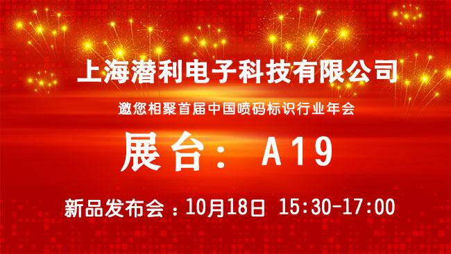 """上海潜利电子邀您走进""""2018中国喷码标识行业年会"""""""