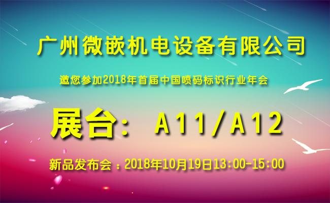 广州微嵌将带UV可变数据高速喷码机出席首届喷码标识行业年会并召开新品布发会