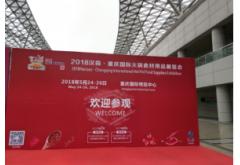 2019重庆酒店用品展