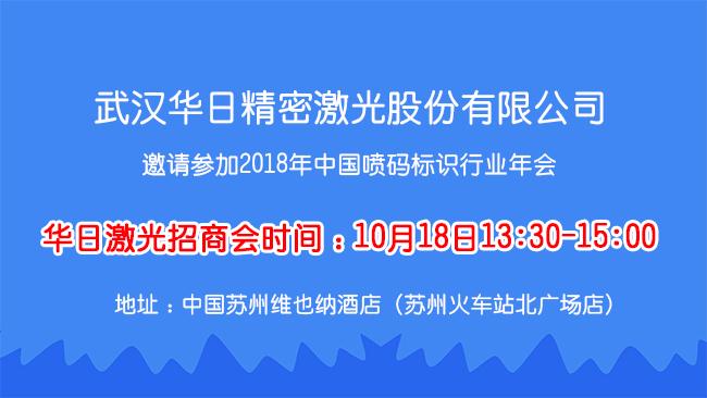 华日激光与您相约首届中国喷码标识行业年会