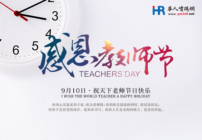 华人喷码网祝天下恩师 教师节快乐