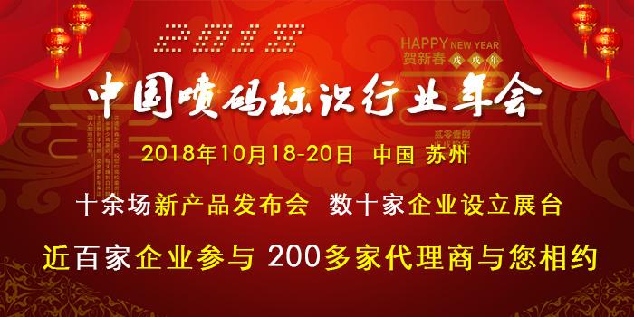 揭秘!中国喷码标识行业年会为何引发数百人争相报名?