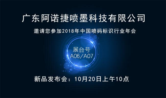 """阿诺捷携""""神秘新品""""助阵""""2018中国喷码标识行业年会"""""""