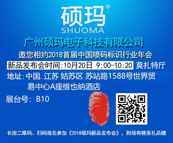 硕玛与你相约苏州喷码标识行业年会,并召开新品发布会