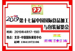 2019年第十七届中国国际食品加工机械及包装设备展览会