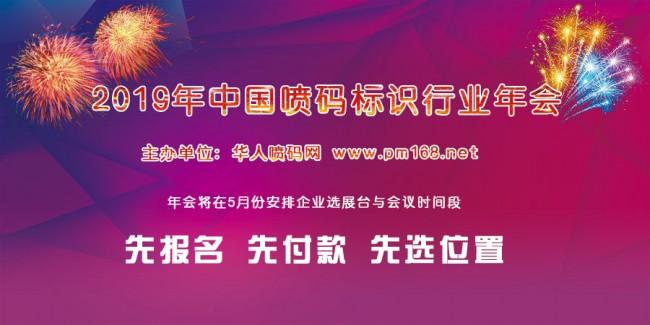 2019年中国喷码标识行业年会厂家报名启动,上海潜利成为首家报名企业