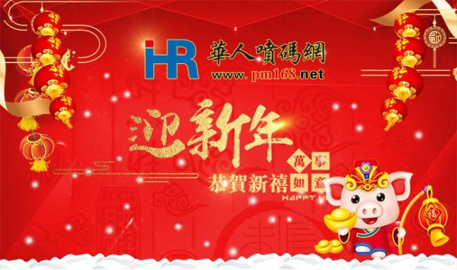 新年快乐,华人喷码网给大家拜年啦!