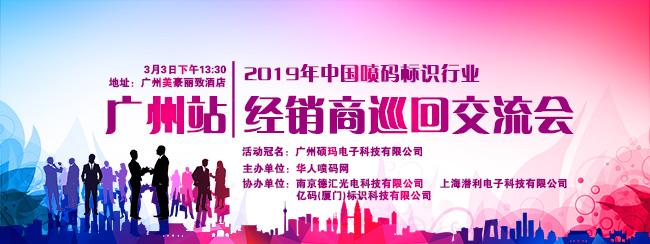 2019年首场喷码标识行业经销商巡回交流会即将在广州召开
