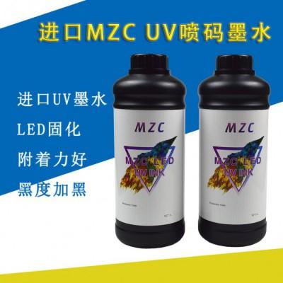 进口MZC UV墨水紫外灯LED固化墨水可变码药监码喷印