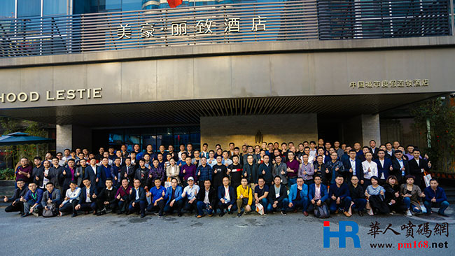 喷码标识行业经销商巡回交流会首场广州站圆满落幕