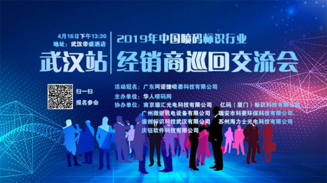 喷码标识行业经销商巡回交流会第二场武汉站即将盛大开启