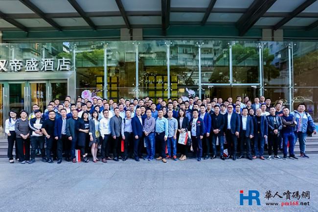超过20万人次见证!中国喷码标识行业全国经销商巡回交流会第二场武汉站圆满成功!