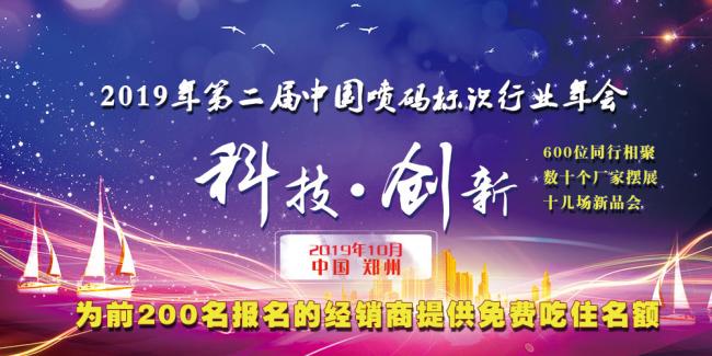 2019年第二届中国喷码标识行业年会已经有一大波经销商正在路上,厂家还在等什么?