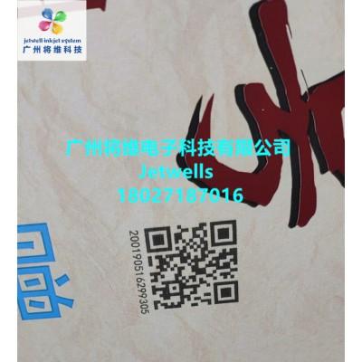 二维码喷码机厂家 烟盒包装喷码机 防伪二维码喷码机