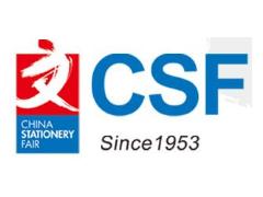 2020中国文化用品商品交易会