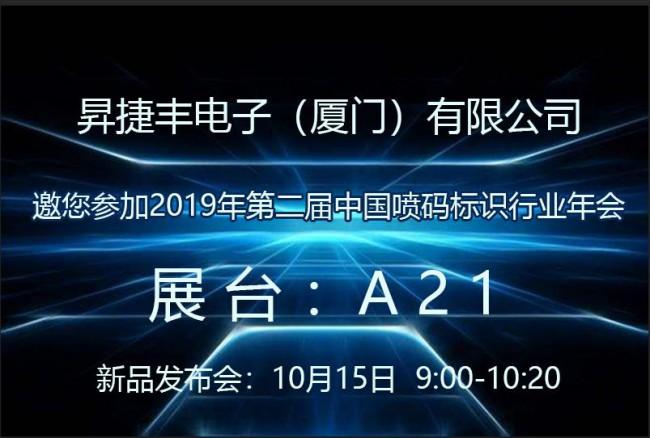 昇捷丰总经理张春银将带领昇捷丰团队出席2019年中国喷码标识行业年会