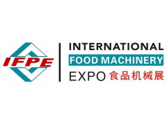 2020广州食品包装机械展览会