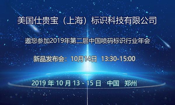 美国仕贵宝将在2019年中国喷码标识行业年会期间召开新品发布会