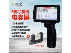 G100智能电容屏手持喷码机各种材质喷印数据库条码二维码图片