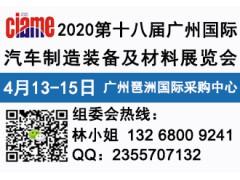 2020第十八届广州国际汽车制造装备及材料展览会