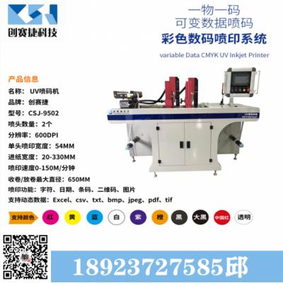 UV喷码机 上海变量喷码机 自动二维码条码喷码