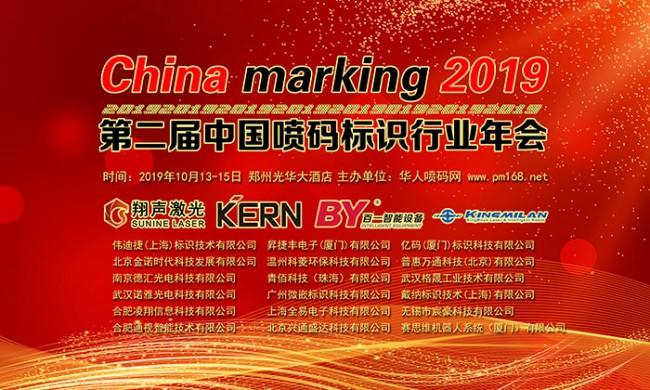 疯狂!多家企业开始报名2020年第三届中国喷码标识行业年会