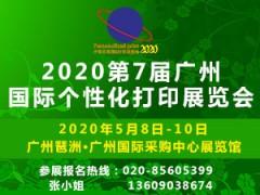 2020第七届广州国际个性化打印展会