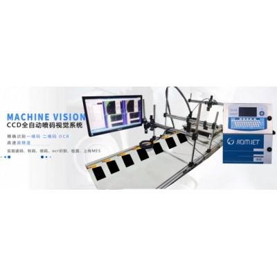 CCD全自动喷码视觉系统