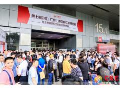 2020年第11届中国(广州)酒店餐饮业博览会