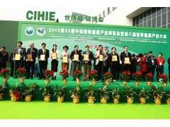 2020年中国(北京)国际健康产业博览会