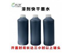 HP喷头溶剂快干墨水喷可变条码日期覆膜材料适用于集中供墨系
