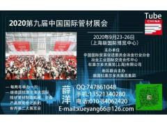 2020年第九届上海国际管材展览会打造管材盛宴