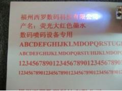 TIJ数码喷印可变数字HP45喷头票据专用防伪荧光红色墨水