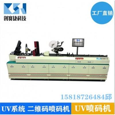 可变数据二维码喷码机 纸箱正反面可变数据高速UV喷码机